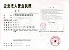 广州四喜清洁公司专业专注:广州清洁公司