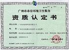 广州物业竞博app下载安装公司
