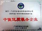 广州水池清洗公司